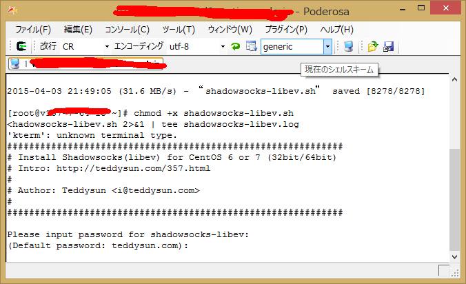 小白linux外传:使用一键安装脚本快速搭建SS进入真正的互联网
